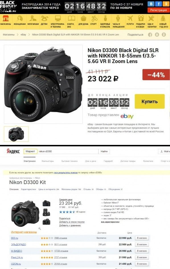 Black friday по-русски... (фото из соцсетей) http://netbespredelu.ru/?p=13799
